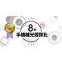 【FG小編實驗室】女孩必備!8款手機補光燈評比!