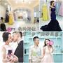 【婚禮】『囍聚』完成我的婚紗照夢想,能一次全部擁有!