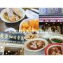 【蝴蝶結姐姐歎世界】2大新加坡星級肉骨茶推薦