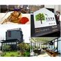 蘭庭民宿. 宜蘭員山▋融入私廚概念的精緻民宿,庭園廣闊、只有四間房,也很適合包棟(交通部:好客民宿)