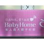 【寶寶】【Play】BabyHome13週年BabyRun運動會~寶弟的第一場爬行比賽