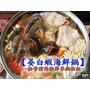 (宅配美食)過年圍爐火鍋推薦:《鮮晏美食》松香豬海陸鮮享鍋物組【晏白蝦海鮮鍋】