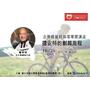 [HC] 20161026 Giant 巨大集團羅祥安執行長;講題:Ride Life. Ride Giant.
