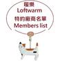 [企業會員] 歡迎直接至官方網站:www.loftwarm.com註冊登錄