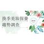【產業報告】FG 換季美妝保養趨勢調查