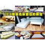 《2016苗栗巨蛋家具展》傢俱名床暨住的展覽。家具、名床年終特賣大展| (影片)