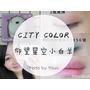彩妝│超平價入手彩妝盒-CityColor仰望星空小白羊(妝容分享)