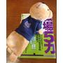 [小熊先生讀書日記] 職場五力:傾聽力/思考力/溝通力/書寫力/時間管理力