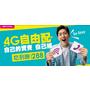 台灣之星不斷創新 再推出4G自由配 自己的資費 自己組 吃到飽 月租$288起 !