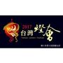 [2017台灣燈會在雲林] 資料更新ing 2017 Taiwan Lantern Festival 2017/2/11-2/19