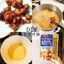 想吃鹹酥雞自己來最衛生♥日本日清炸雞粉香Q美味,一吃就續盤~加碼分享大創廢油處理劑