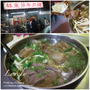 ♥台北中山區美食♥國外訪客必來排隊美食~林東芳牛肉麵