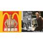 【FG電影特搜】狂大叔的野心進擊,【速食遊戲】用奧步起家的麥當當帝國史!