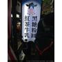 [中原夜市特集5] 牛五花 黑糖粉圓紅茶牛乳 不賣烤肉賣飲料啦!!