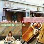 松山區早午餐 下午茶    南京復興站    紅銅咖啡屋 CU Cafe -- 好吃好拍的姊妹聚餐新據點