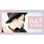 │穿搭影音│關於紳士帽挑選以及修飾臉型的戴法
