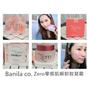 【卸妝】♡Banila co.卸妝神器♥Zero零感肌瞬卸妝凝霜有了它沒有卸不掉的妝♫♪♫♪♪