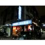 【ザック Zakku居酒食場】台北東區平價居酒屋~炸物/串燒/日式創意料理 下班小酌的最佳首選