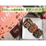 (文末有禮)【花花La Vie經典禮盒】~ 愛彼(ALBE)系列