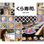 【高雄美食】藏壽司くら壽司Kura Sushi~平價又有趣味的日式迴轉壽司,吃壽司也能玩扭蛋!!!