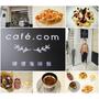 【台南美食】cafe.com噠慷咖啡●咖啡│輕食│早午餐~盛產期的少女心草莓甜點,大推草莓潘朵拉,季節限定~草莓控比訪!
