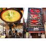 四天王拉麵▋日本大阪~道頓堀商圈中、價格親民!!醬油味、鹽味 、味噌味一次滿足三種口味!