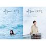 [韓劇] SBS 藍色海洋的傳說 푸른바다의전설 穿搭介紹 Part2
