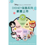 DISNEY collection by THE FACE SHOP  最強氣墊系列全面登場!