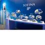 花王「生命美容科學」,日本保養概念新提案<P>SOFINA『iP土台美容液』啟動妳的美肌賦活力!