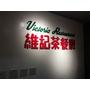 台北 大安區|隱身在巷弄的道地港味。Victoria 維記茶餐廳