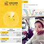 【APP】獨自搭車也能好放心 ♫ 55688台灣大車隊