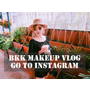曼谷我來囉:BKK VLOG - Go to Instagram makeup