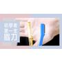 │美妝影音│想修眉,但身為新手實在搞不清楚眉刀到底要買哪一款?