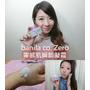 [保養]智孝指定王牌太妍愛用的banila co. Zero零感肌瞬卸凝霜