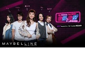 MAYBELLINE NEW YORK媚比琳推出史上第一支美妝微影集