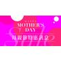 母親節|2017母親節特惠 百貨公司品牌特惠組&滿額贈訊息(隨時更新!)