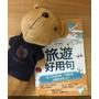 [小熊先生讀書日記] 旅遊好用句