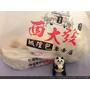 [新竹城隍廟商圈] 西大發包子店 城隍包 絕代雙餡包 芋頭地瓜