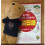 [小熊先生讀書日記] 彩繪日語 歐夏蕾學日語