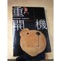[小熊先生讀書日記] 重開機 關掉情緒開關 找回無所求的心