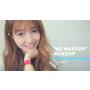 "【❤影音】 偽素顏妝 - ""NO MAKEUP"" makeup"