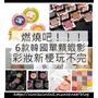【蒐集|燃燒吧!!!6款討論度極高的韓國單顆眼影。彩妝新梗玩不完。】