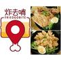 【台南美食】炸去啃職人炸物,吃炸物也可以很優雅又不沾手!!創意丼飯╳炸物~好好食。