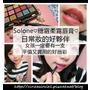 【Solone|日常妝的好夥伴♡糖霜柔霧唇膏♡女孩一定要有一支平價又實用的好唇彩】