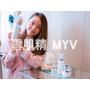 【新品發佈】雪肌精MYV~融合美學的護膚,締造剔透亮肌│蝴蝶結姐姐