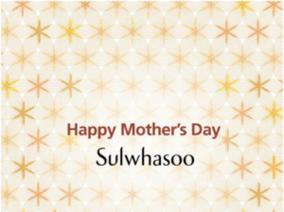 《Sulwhasoo雪花秀》 頂級韓方草本智慧  經典傳承美顏之道 2017母親節溫馨絕美禮讚 重返肌膚平衡和諧之美