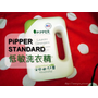 ❤【酵素洗衣精推薦】PiPPER STANDARD 低敏洗衣精 衣服洗完更安心