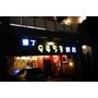 恆春民宿推薦【墾丁9453旅店】-墾丁親子民宿推薦-三日遊(住宿篇)
