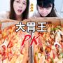 ┃挑戰┃13吋 PIZZA披薩!挑戰 ~ 誰是大胃王PK!