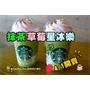 《 Starbucks星巴克限定飲品》抹茶草莓星冰樂4/1開賣x Instagram開台慶祝活動︱